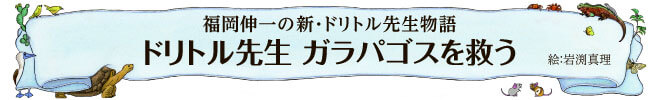 福岡伸一の新・ドリトル先生物語 ドリトル先生 ガラパゴスを救う