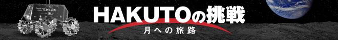 HAKUTO(ハクト)の挑戦 月への旅路