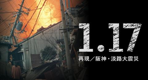 1.17阪神淡路大震災