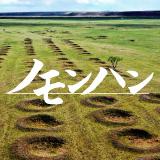 【プレミアムA】ノモンハン 大戦の起点と終止符