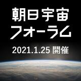 朝日宇宙フォーラム