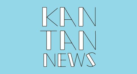 カンタンニュース