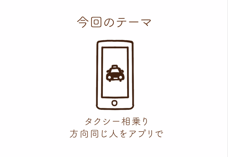 タクシー相乗り、方向同じ人をアプリで 仕組み作りカギ