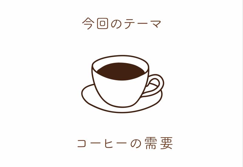 ペットボトルコーヒー、人気の背景に「ちびだら飲み」