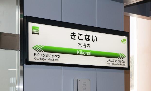 新幹線の駅名 なが~い理由は? - ことばマガジン:朝日新聞デジタル