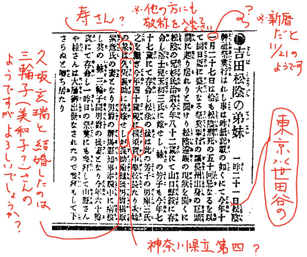 山県さんや桂さんは……」 吉田松陰の妹・文さんのグチ - ことばマガジン ...