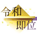 【特集】即位の礼