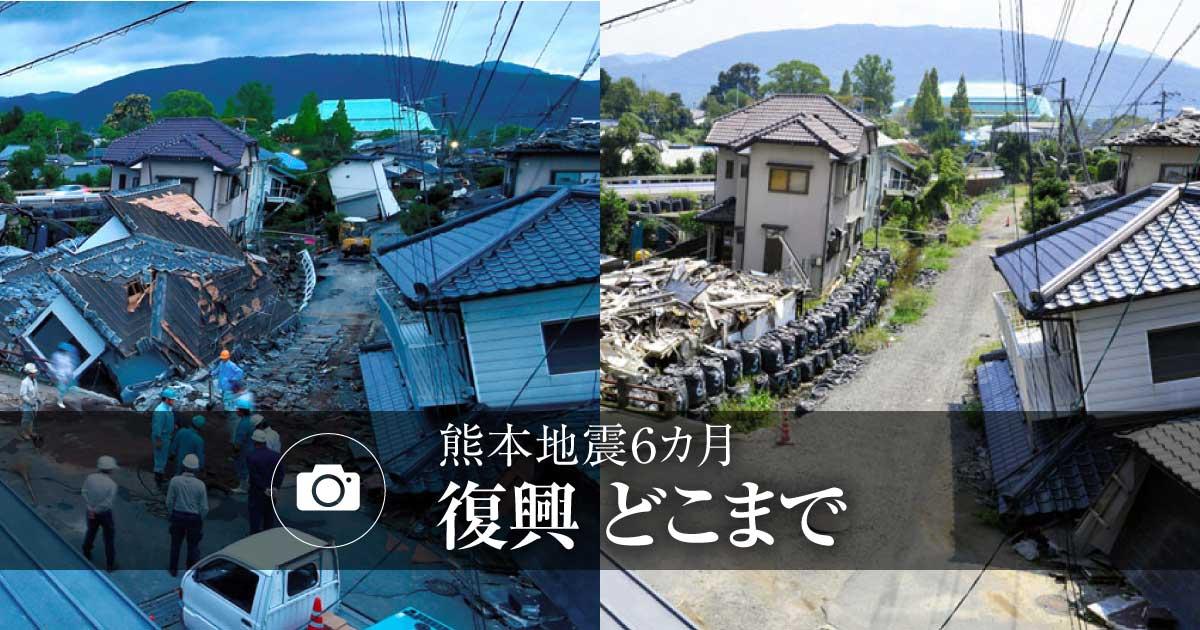 熊本地震6カ月 復興どこまで
