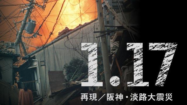 1.17 再現/阪神・淡路大震災