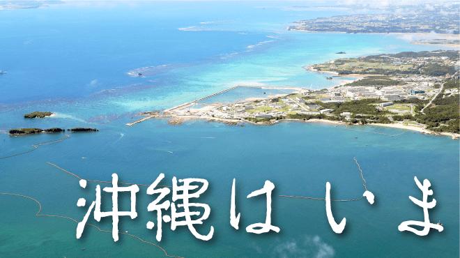 沖縄はいま