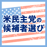 米民主党の候補者選び