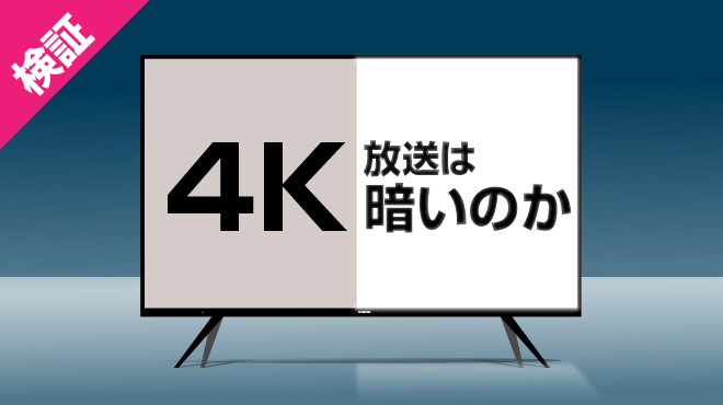 4K放送は暗いのか