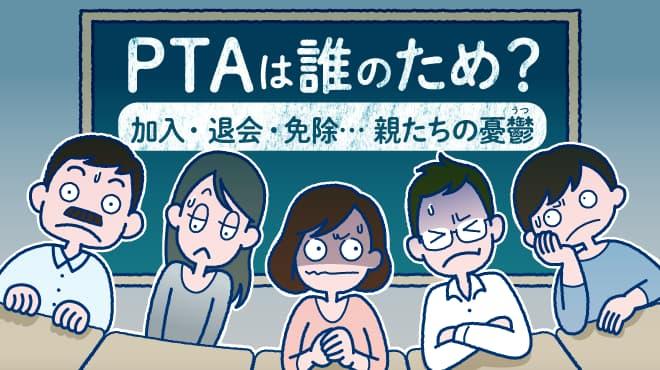 PTAは誰のため? 加入・退会・免除…親たちの憂鬱