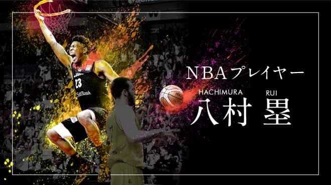 NBAプレーヤー八村塁