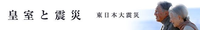 皇室と震災・東日本大震災編