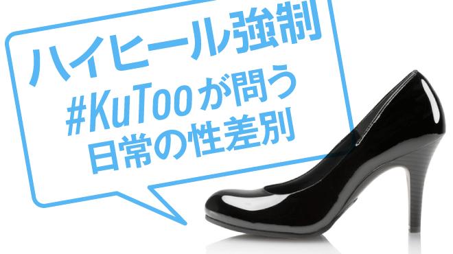 ハイヒール強制 #KuTooが問う日常の性差別
