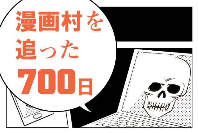 漫画村を追った700日