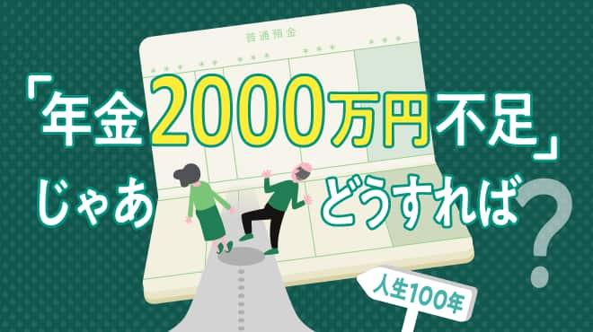 「年金2000万円不足」じゃあどうすれば?