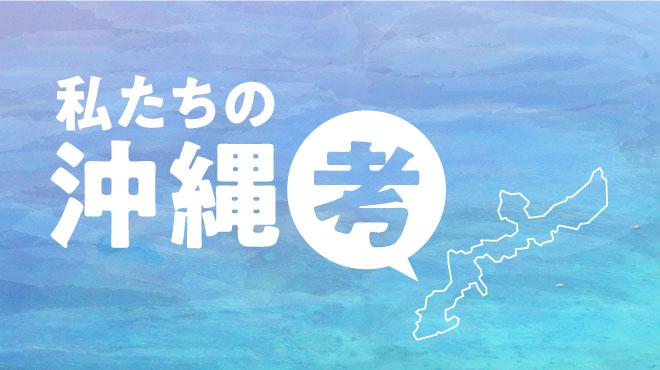 私たちの沖縄考