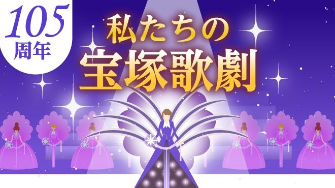 105周年 私たちの宝塚歌劇