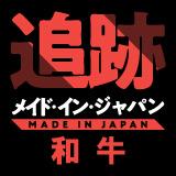 【プレミアムA】追跡メイドインジャパン和牛編