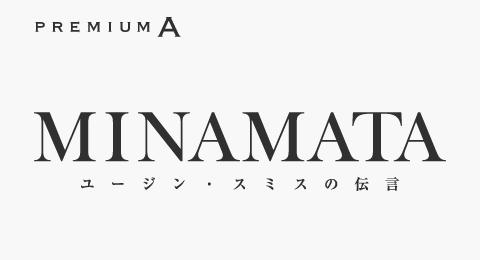 MINAMATA ユージン・スミスの伝言