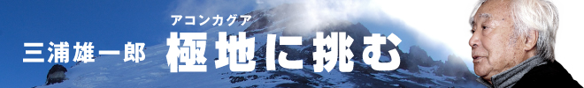 三浦雄一郎、極地に挑む