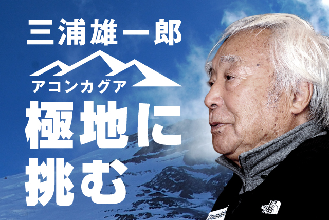 三浦雄一郎 南米最高峰に挑む