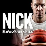 NICK 私がたどり着いた日本