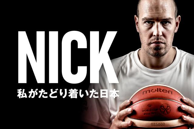 元NBA選手 日本国籍取得のわけ