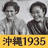 沖縄1935 よみがえる戦前