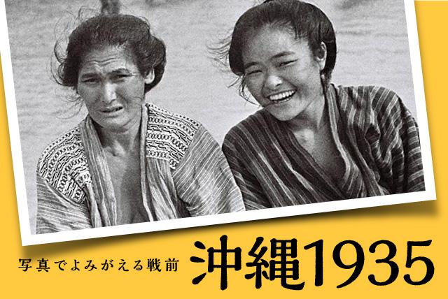 沖縄1935 写真でよみがえる戦前