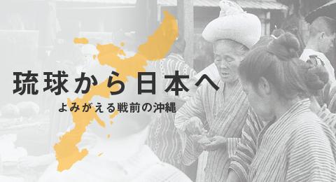 琉球から日本へ よみがえる戦前の沖縄