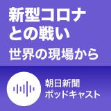 朝日新聞ポッドキャスト