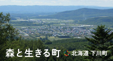SDGs|下川町編