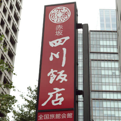 赤坂四川飯店
