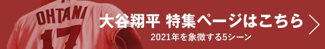 大谷翔平 -G.O.A.T- 2021年を象徴する5シーン