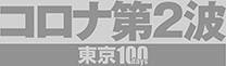 コロナ第2波 東京100days 新型コロナウイルスの記録