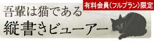 夏目漱石「吾輩は猫である」縦書きビューアー:有料会員限定