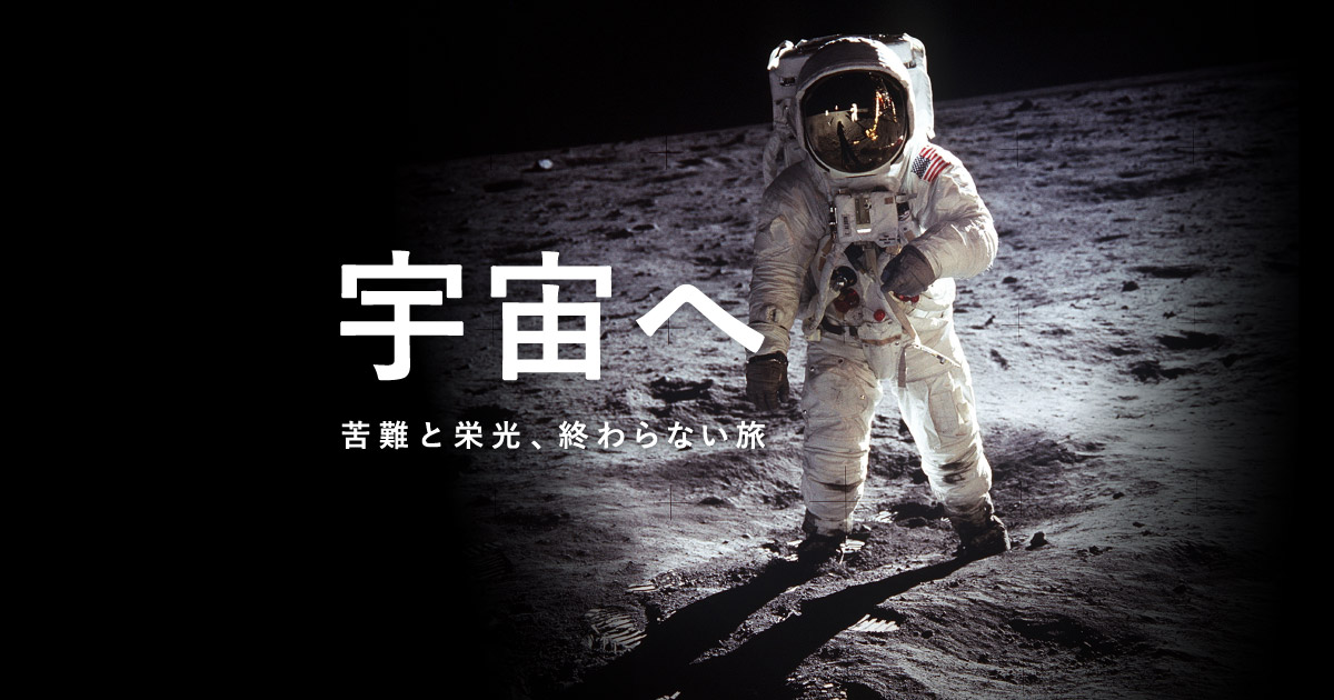 宇宙へ 苦難と栄光、終わらない旅