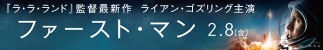 映画「ファースト・マン」公式サイト