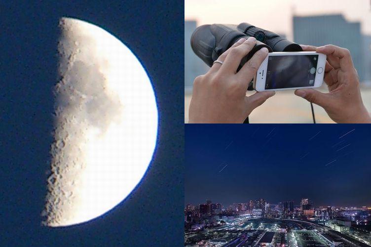 月や星を撮影してみよう