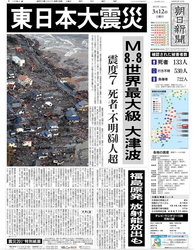 2011年6月9日_【記事再録】東日本大震災 M8.8世界最大級、大津波:朝日新聞 ...