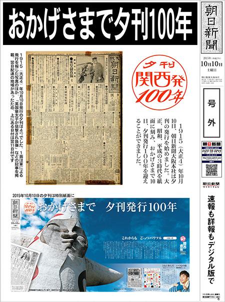関西夕刊100年:朝日新聞デジタ...