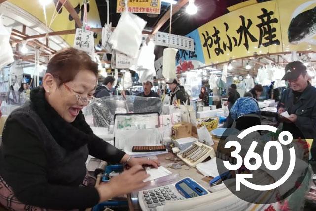 VR|築地市場の360度動画