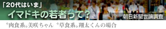 「20代はいま」朝日新聞世論調査
