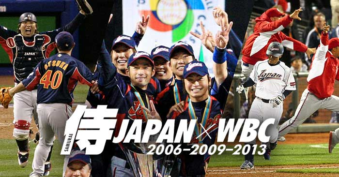 侍JAPAN x WBC 2006-2009-2013:朝日新聞デジタル