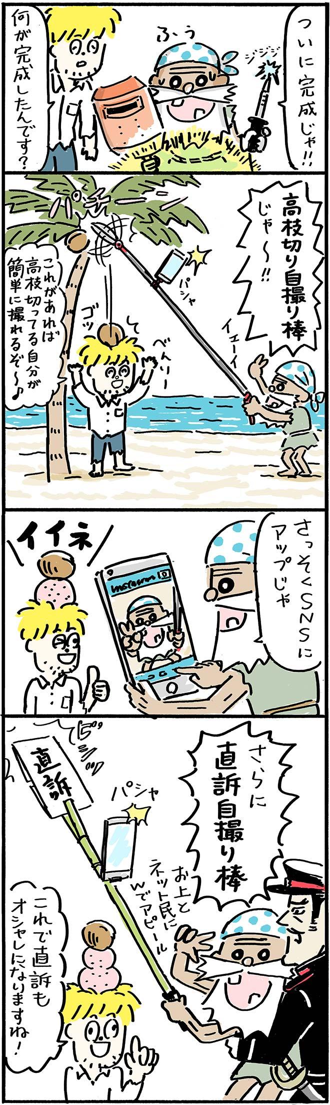 世論島マンガ画像
