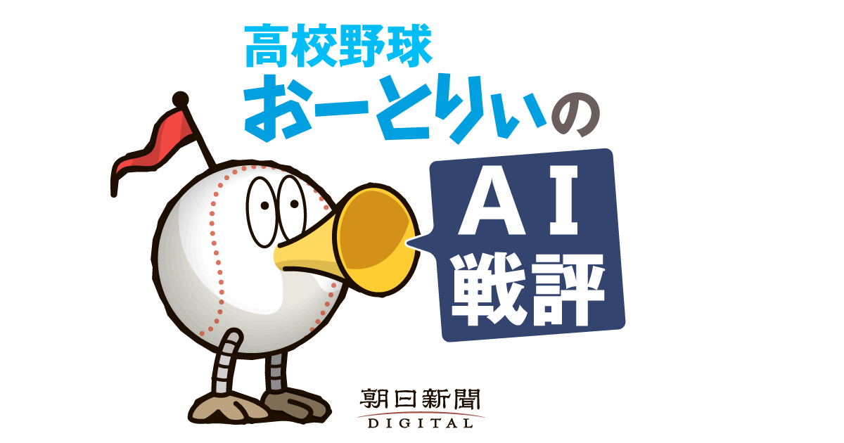 高校野球 おーとりぃのAI戦評|記事一覧 - スポーツ