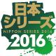 日本シリーズ、全試合ハイライト見せます